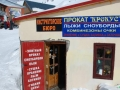 Прокат Крокус, Домбай