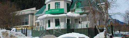 Сбербанк в Домбае