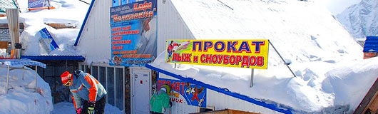 кафе «Белалакая», Домбай