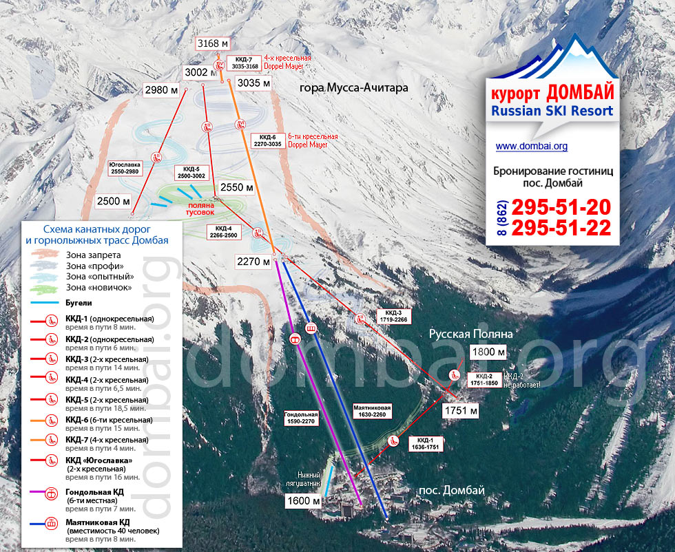 Карта-схема канатных дорог Домбая