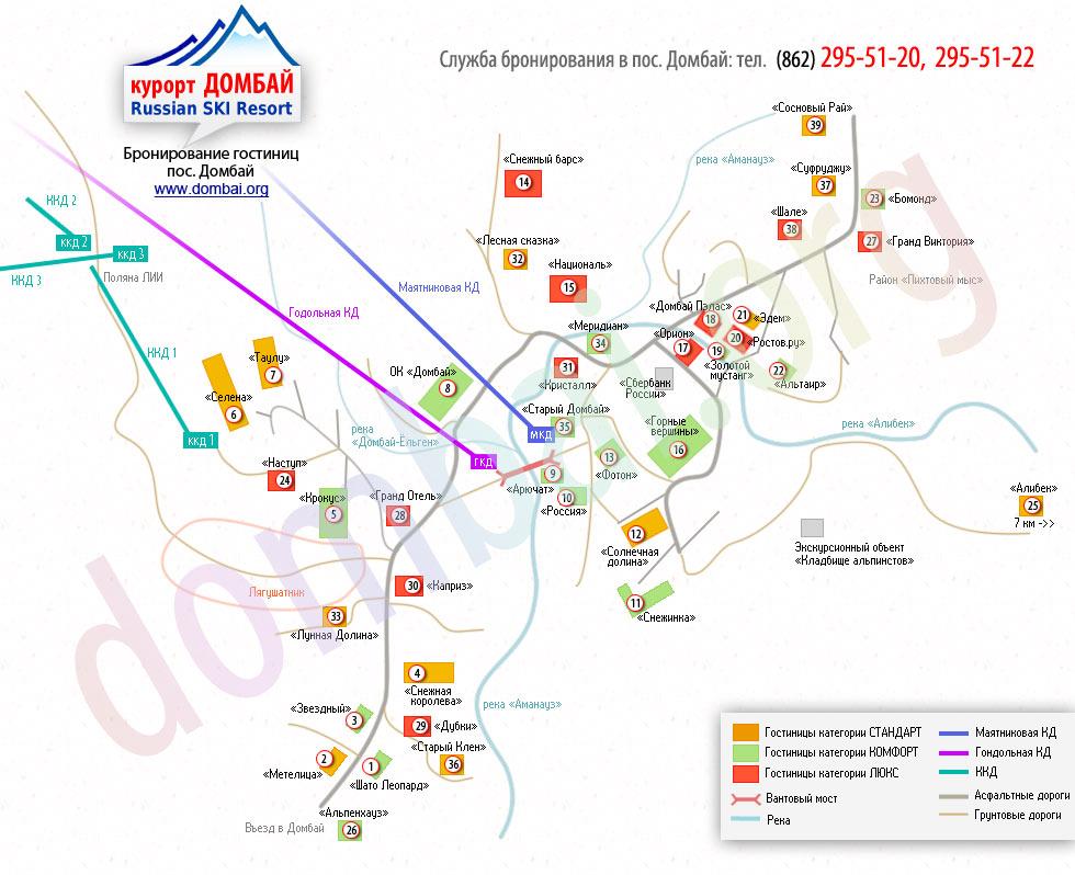карта домбая