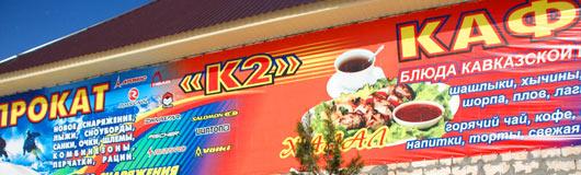 кафе К2, домбай